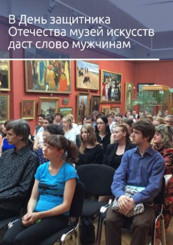 В День защитника Отечества музей искусств даст слово мужчинам-поэтам