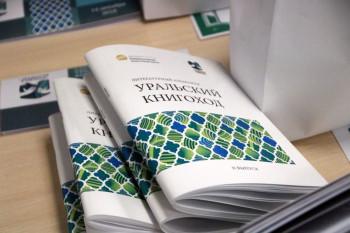 Начался приём заявок на литературный конкурс «Уральский книгоход»