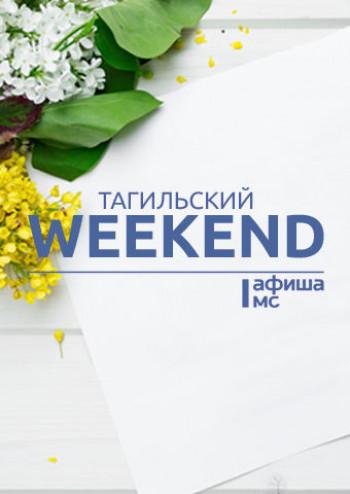 Тагильский weekend топ-15: текстильные скульптуры, кино для романтиков и «живая» лавина