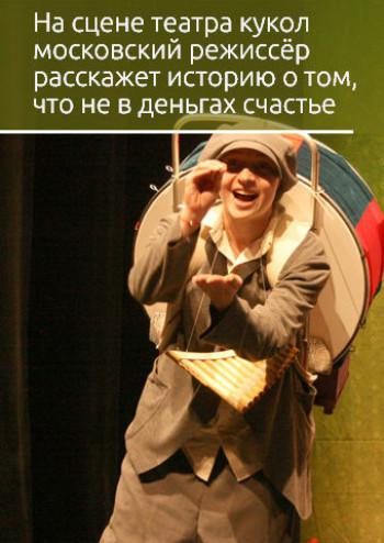 На сцене Нижнетагильского театра кукол московский режиссёр расскажет историю о том, что не в деньгах счастье