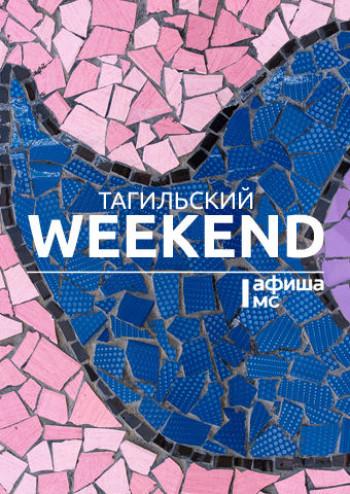Тагильский weekend топ-10: «Лыжня России», немецкий рояль и Ван Гог