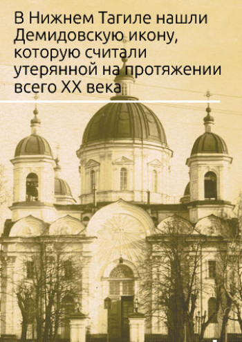 Искусствовед музея-заповедника нашла 300-летнюю Демидовскую икону, которую считали утерянной на протяжении всего ХХ века