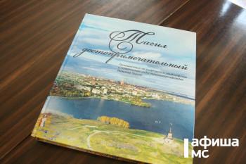 В Нижнем Тагиле вышла книга о городских достопримечательностях