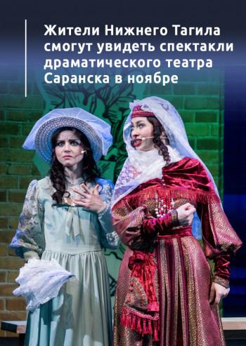 Жители Нижнего Тагила смогут увидеть спектакли Драматического театра Саранска в ноябре