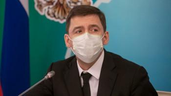 Губернатор Куйвашев рекомендовал продлить школьные каникулы из-за коронавируса