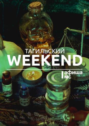 Тагильский weekend топ-15:  ищем драконов, отправляемся в страну мультфильмов и отмечаем Хэллоуин