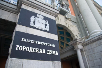Гордума Екатеринбурга ушла на карантин из-за вспышки коронавируса