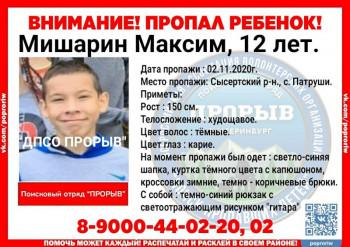 Под Сысертью без вести пропал 12-летний мальчик