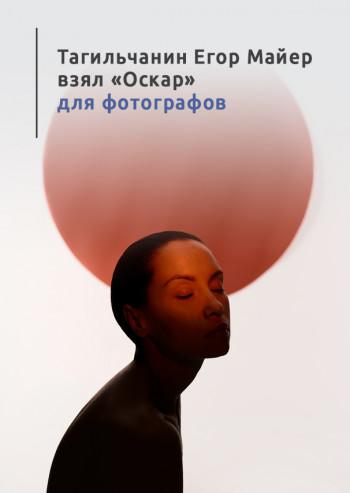 Тагильчанин Егор Майер взял «Оскар» для фотографов