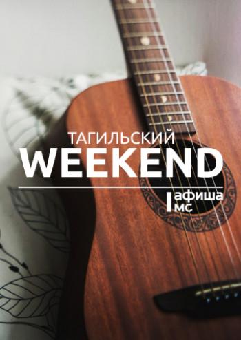 Тагильский weekend топ-11:  этнокино, сказка о Севере и фестиваль бардовской песни