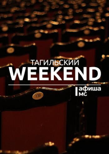 Тагильский weekend топ-10:  Виктор Цой, театральные гастроли и своп-фест