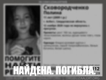 Пропавшую 3 дня назад в Асбесте 11-летнюю девочку нашли мёртвой