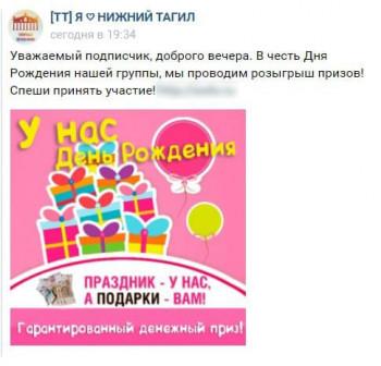 Хакеры взломали самый крупный паблик Нижнего Тагила «Типичный тагильчанин»