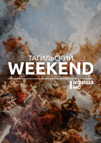 Тагильский weekend топ-13:  Гамлет, дискотека 80-х и фестиваль урожая