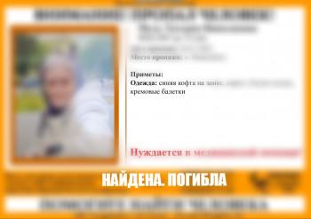 В Новоасбесте нашли тело пропавшей четыре месяца назад 74-летней местной жительницы