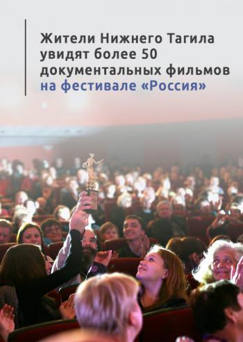 «Документалисты научились делать красивое кино». Жители Нижнего Тагила увидят более 50 документальных фильмов на фестивале «Россия»
