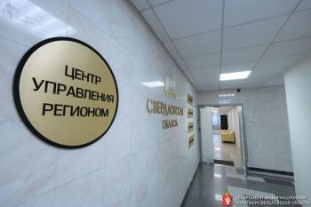 В Свердловской области открыли Центр управления регионом, который будет следить за жалобами жителей Нижнего Тагила в соцсетях