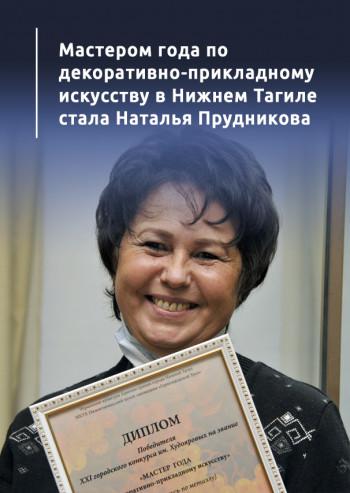 Мастером года по декоративно-прикладному искусству в Нижнем Тагиле стала Наталья Прудникова