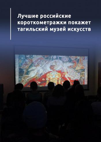 Лучшие российские короткометражки покажет музей искусств Нижнего Тагила
