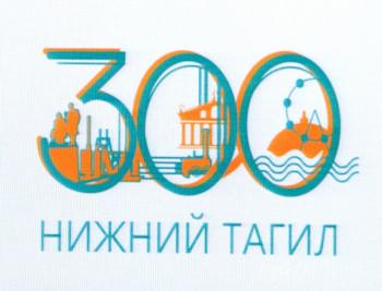 В Нижнем Тагиле выбирают логотип к 300-летию города