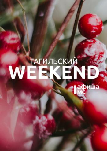 Тагильский weekend топ-15:  любуемся видами старого города, идём на кинофестиваль и пробуем разгадать секреты фокусника-иллюзиониста