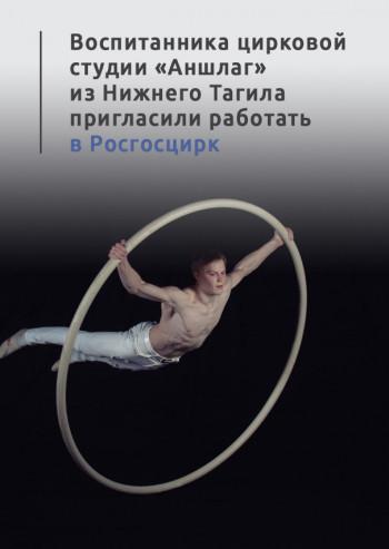 Воспитанника цирковой студии «Аншлаг» из Нижнего Тагила пригласили работать в Росгосцирк