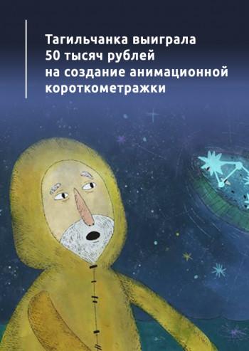 Тагильчанка выиграла 50 тысяч рублей на создание анимационной короткометражки
