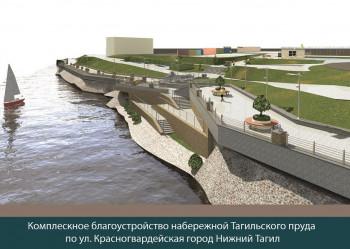 Благоустраивать набережную Тагильского пруда будет «Тагилдорстрой»