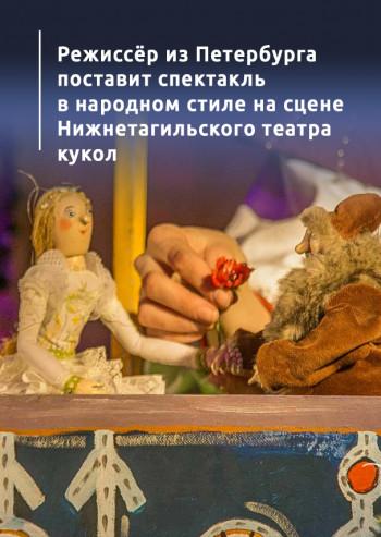 Режиссёр из Петербурга поставит спектакль в народном стиле на сцене Нижнетагильского театра кукол