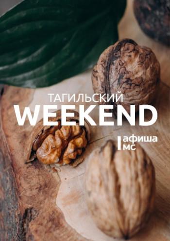 Тагильский weekend топ-11: анимационный шедевр, беседы с Алисой Горшениной и американский джаз