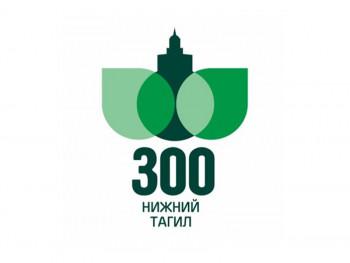 Работа дизайнера Елены Кирилюк и маркетолога Макса Щербинина победила в голосовании за логотип к 300-летию Нижнего Тагила