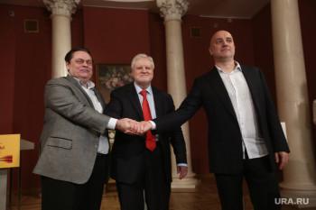 Три «левых» партии России подписали манифест об объединении