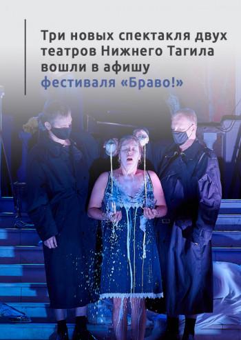 Три новых спектакля двух театров Нижнего Тагила вошли в афишу фестиваля «Браво!»
