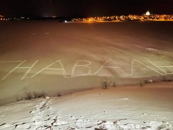 В Нижнем Тагиле на пруду написали слово «Навальный»
