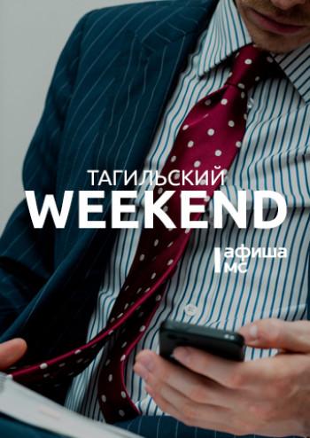 Тагильский weekend топ-14: открытка для папы, брутальные фильмы, блюз, джаз и Высоцкий