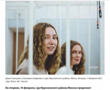 В Минске журналисток «Белсата» приговорили к двум годам колонии за стрим протестов