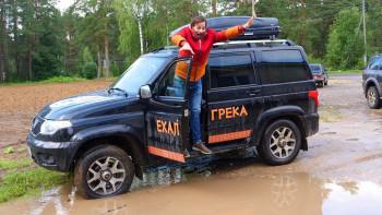 Московская студия приедет в Нижний Тагил для съёмок нового сезона тревел-шоу с ведущим-греком