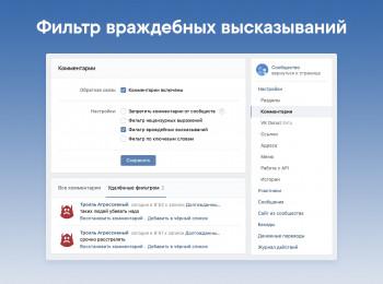 В соцсети «ВКонтакте» появился фильтр для борьбы с враждебными высказываниями
