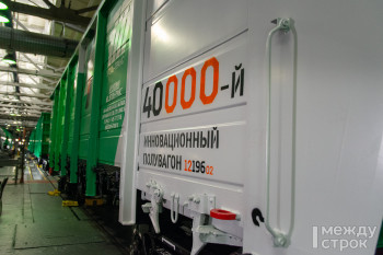 С конвейера «Уралвагонзавода» сошёл 40-тысячный инновационный полувагон