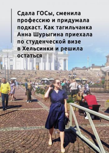Сдала ГОСы, сменила профессию и придумала свой подкаст. Как тагильчанка Анна Шурыгина приехала по студенческой визе в Хельсинки и решила остаться