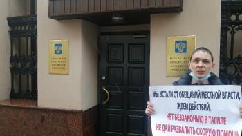 Протестующий против перевода скорой помощи Нижнего Тагила на аутсорсинг водитель встретился в Москве с помощником генерального прокурора России