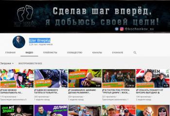 Тагильские общественники собирают деньги на пандус стримами на YouTube-канале