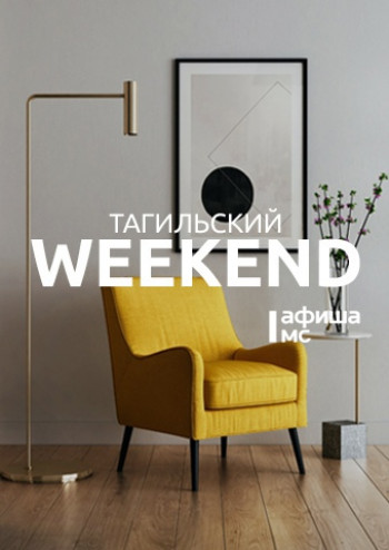 Тагильский weekend топ-10: погружаемся в тайны планеты, отмечаем День кукольника и смотрим лучшие российские мультфильмы