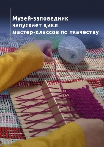 Музей-заповедник запускает цикл мастер-классов по ткачеству