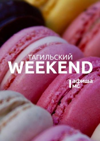 Тагильский weekend топ-12: «Час Земли», День театра и выставка советской кухни