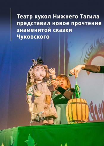 Театр кукол Нижнего Тагила представил новое прочтение знаменитой сказки Чуковского