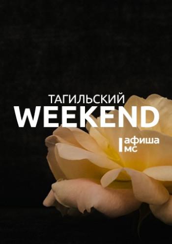Тагильский weekend топ-10: психологические портреты, «арктическое» кино, бэби-Чехов и музыкальный коктейль