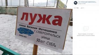 Жители Североуральска присвоили гигантской луже имя главы города