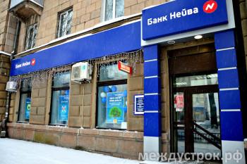 Центробанк отозвал лицензию банка «Нейва»