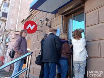 Банк «Нейва» выступил с официальным обращением к клиентам